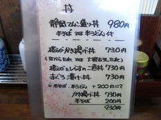 20120203さくら屋③