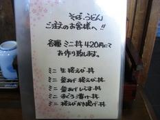 20120203さくら屋⑤