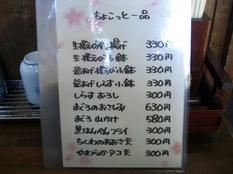 20120203さくら屋⑥