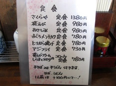 20120203さくら屋②