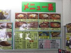 20120219煮込みカツカレーの店⑤