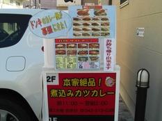 20120219煮込みカツカレーの店③