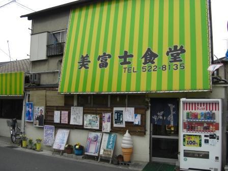20120228美富士食堂①