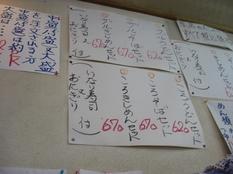201203161吉野屋②