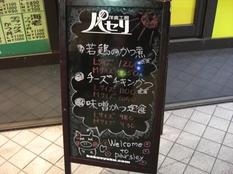 20120330パセリ③