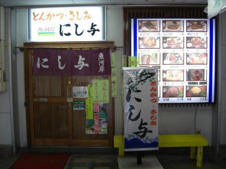 20121111 にし与①