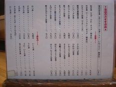 20121111 にし与③