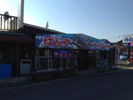 20131124 ばんや①