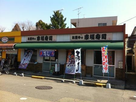20120327市場寿司①