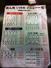 20120328いけの②