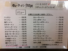 20121012 次郎長②