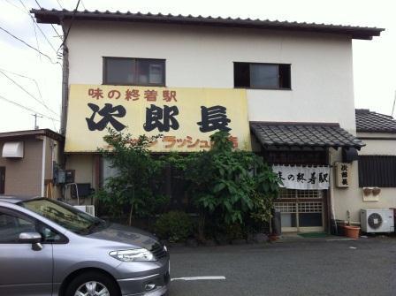 20121012 次郎長①