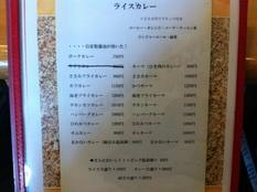 20121122 わア食キッチン EAT④