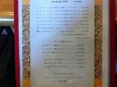 20121122 わア食キッチン EAT⑤