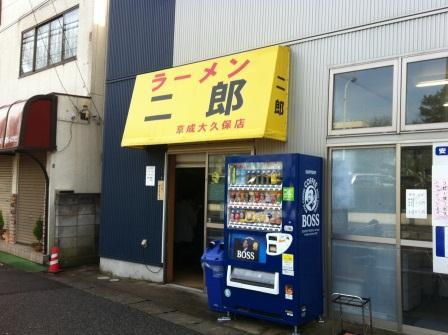 20130202 ラーメン二郎 京成大久保①