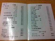 20130522 満幸商店②