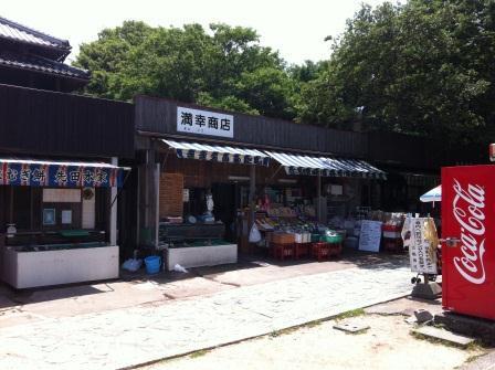20130522 満幸商店①